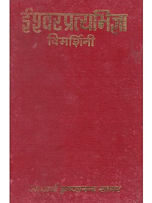 ईश्वरप्रत्यभिज्ञा -  Isvara Pratyabhijna Vimarshini of Acharya Utpaladeva with Commentary by Abhinavagupta (An Old and Rare Book)