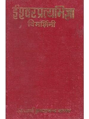 ईश्वरप्रत्यभिज्ञा -  Isvara Pratyabhijna Vimarshini of Acharya Utpaladeva with Commentary by Abhinavagupta (An Old and Rare Book)