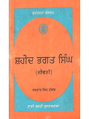 Shaheed Bhagat Singh- Biography in Punjabi (An Old Book)