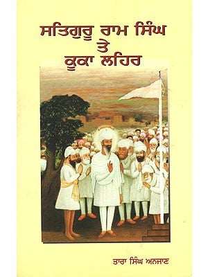 Satguru Ram Singh Te Kuka Lehar (Punjabi)