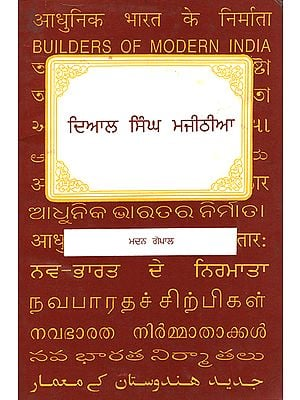 आधुनिक भारत के निर्माता-  Builders of Modern India (Punjabi)
