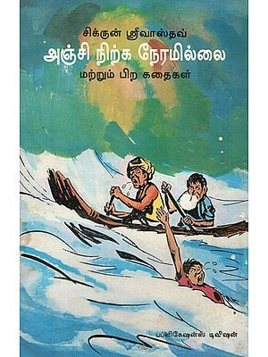 No Time for Fear and Other Stories (Tamil)