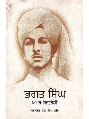 Bhagat Singh : The Eternal Rebel (Punjabi)