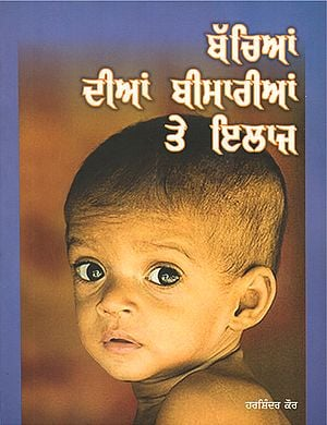Bachean Dian Bimarian Te Ilaj (Punjabi)