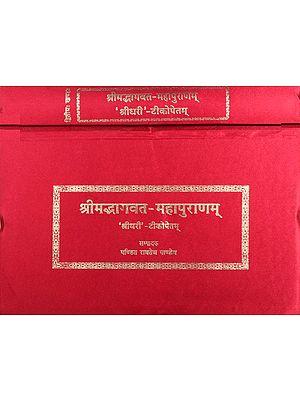 श्रीमद्भागवत महापुराणम् - Shrimad Bhagwat Maha Purana The Deluxe Edition  (Set of 2 Volumes)