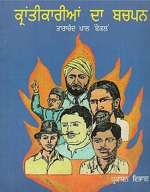 Revolutionaries Childhood (Punjabi)