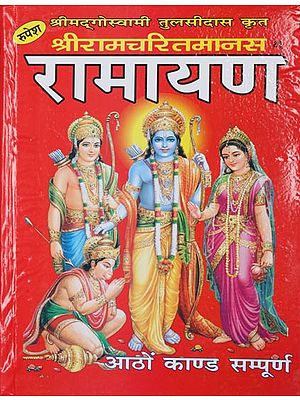 श्रीरामचरितमानस - Shri Ramcharit Manas By Jwala Prasad (Large Printed Edition)
