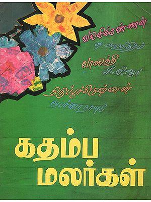 Kadamba Malargal in Tamil  (An Old Book)