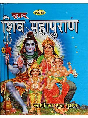 शिव महापुराण - Shiva Maha Purana (Large Printed Edition)