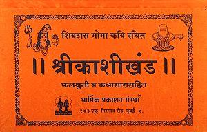 श्रीकाशीखंड - Shri Kashi Khand (Marathi)