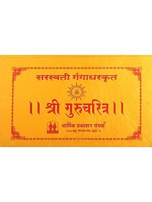 श्री गुरुचरित्र - Shri Guru Charitra (Marathi)