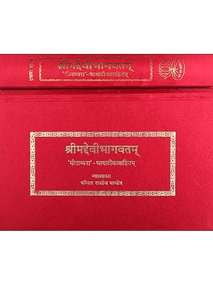 श्रीमद्देवीभागवतम् - Shrimad Devi Bhagavata in Horizontal Way (Set of 2 Volumes)