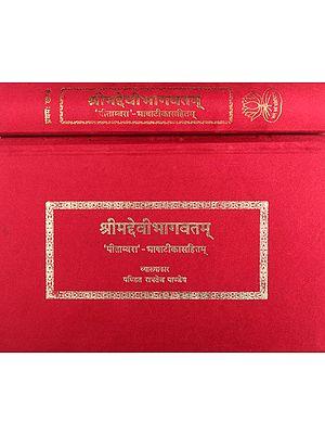 श्रीमद्देवीभागवतम् - Shrimad Devi Bhagavata in Horizontal Way (Set of 2 Volumes)