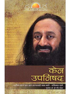 Kena Upanishad (Marathi)