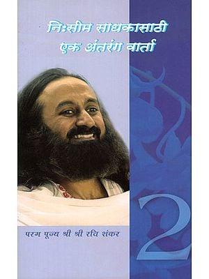Knowledge Sheet in Marathi (Vol-II)
