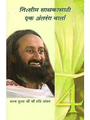 Knowledge Sheet in Marathi (Vol-IV)