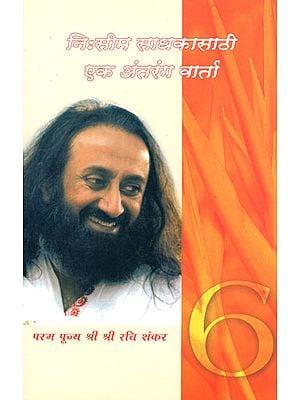 Knowledge Sheet in Marathi (Vol-VI)