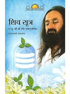Shiva Sutra in Marathi (With CD Inside)
