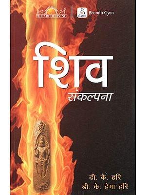 Shiv-Sankalpana (Marathi)