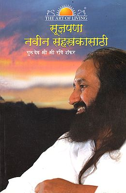 Wisdom for the New Millennium in Marathi (With CD Inside)