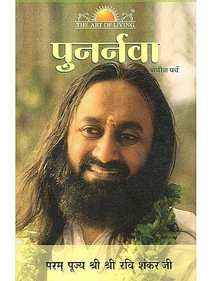 Punarnava (Marathi)
