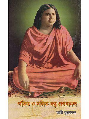 Patita or Dalita Bandhu Pranavananda (Bengali)