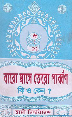 Baro Mashe Tero Parbon (Bengali)