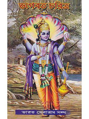 Bhagwat Chorittra (Bengali)