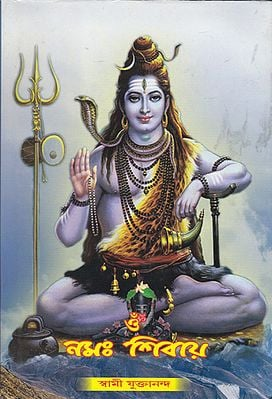 Om Namah Shivay (Bengali)