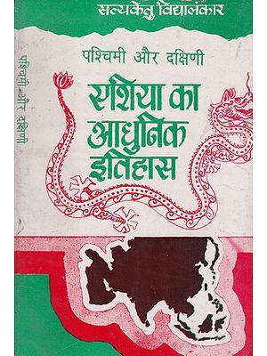 पश्चिमी और दक्षिणी एशिया का आधुनिक इतिहास- Modern History of Western and Southern Asia (An Old and Rare Book)