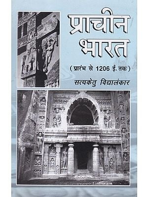 प्राचीन भारत (प्रांरभ से 1206 ई. तक)- Ancient India (From Starting to 1206 AD)