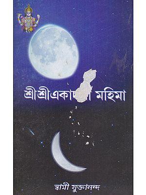 Shri Shri Ekadashi Mahima (Bengali)