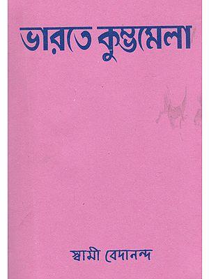 Bharate Kumbhamela (Bengali)