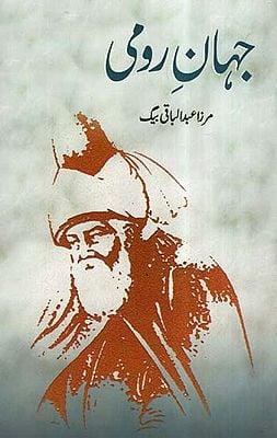 Jahan- E- Rumi (Urdu)