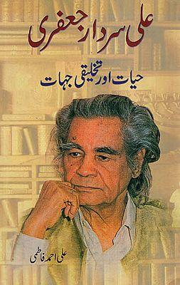 Ali Sardar Jafri- Hayat Aur Takhliqi Jehat (Urdu)