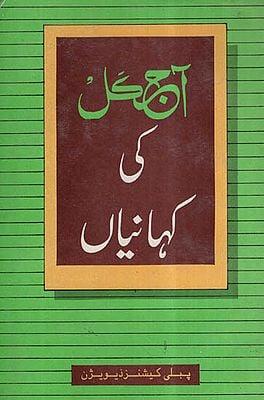 Ajkal Ki Kahaniyan (Urdu)