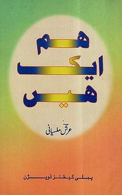 Hum Ek Hain (Urdu)