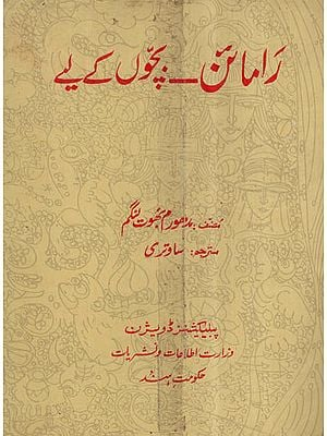 Children's Ramayana In Urdu (An Old Book)