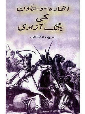 1857 Jange Azadi (Urdu)