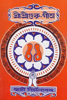 Shri Shri Guru Gita (Bengali)