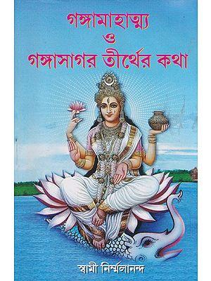 Ganga Mahatmya or Ganga Sagar Tirth Katha (Bengali)