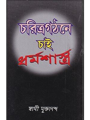 Charitra Gathane Chai Dharmasastra (Bengali)