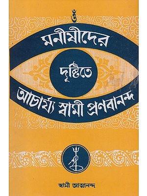 Manishider Disthite Acharya Swami Pranabananda (Bengali)