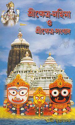 Shri Khetra Mahima or Shri Khetra Sambad (Bengali)
