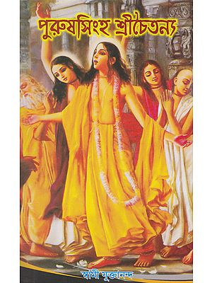 Paurush Singha Shri Chaitanya (Bengali)