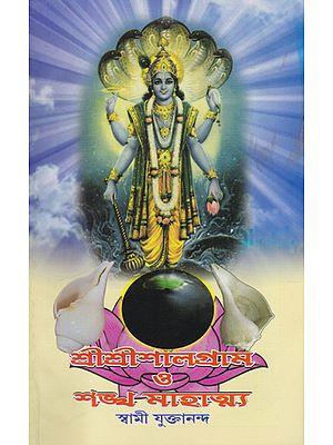 Shri Shri Shalgram or Sankha Mahatmya (Bengali)