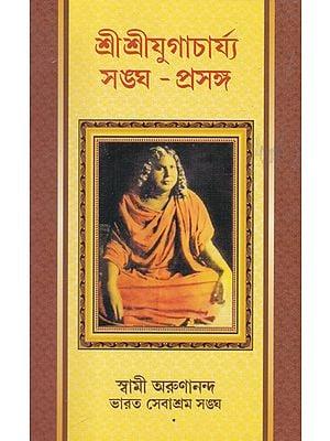 Shri Shri Yugacharya Sangha- Prasanga (Bengali)