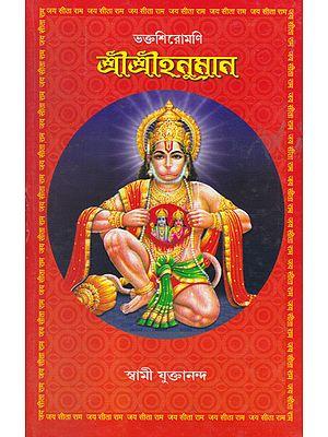 Bhakta Siromani Shri Shri Hanuman (Bengali)
