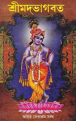 Shrimad Bhagavad (Bengali)