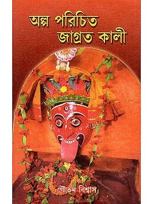 Alpo Parichito Joynoto Kali (Bengali)